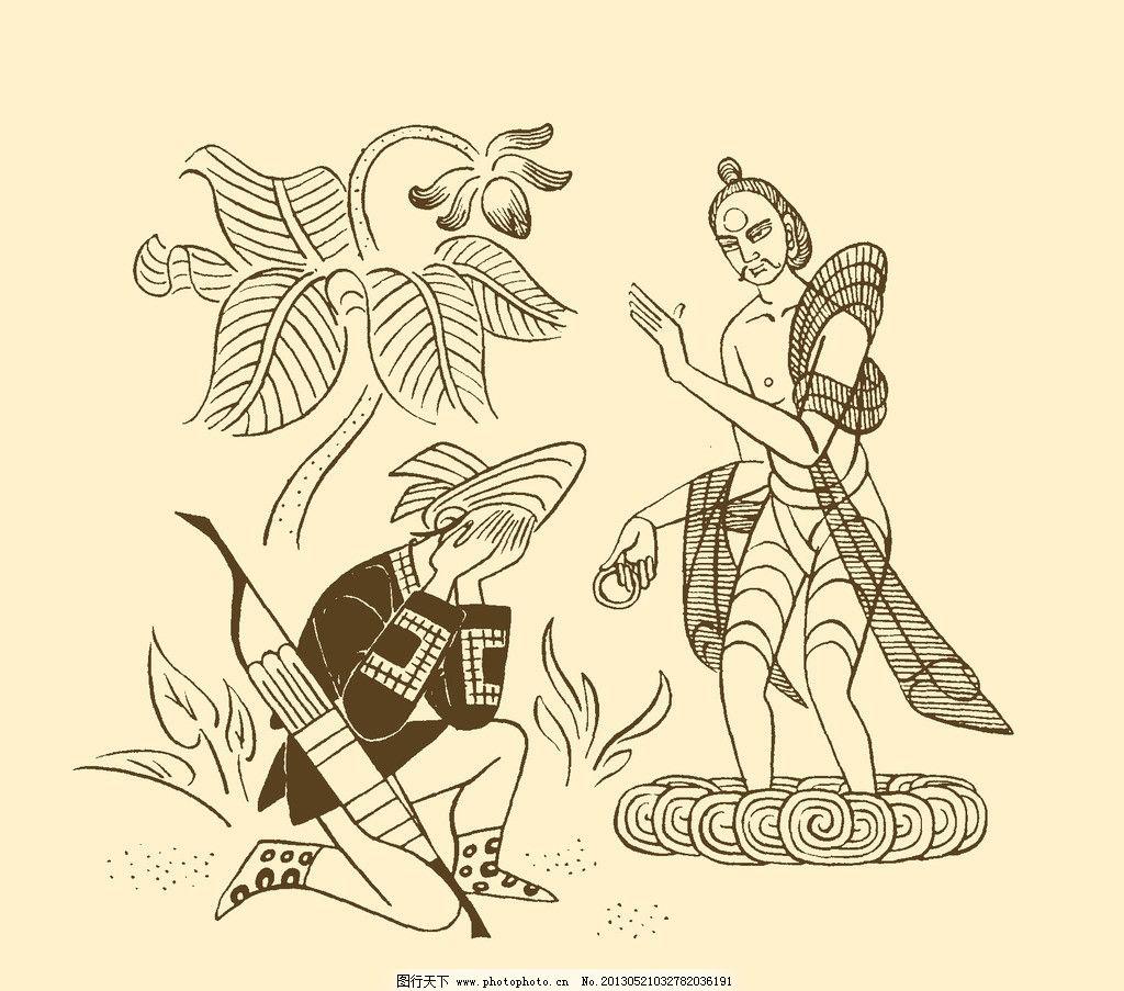 孔雀姑娘 张光宇插图集 张光宇 插图 白描 儿童画 故事画 线描 线条