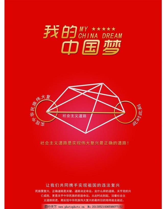 公益 中国梦 psd 红色 海报设计 广告设计模板 源文件 180dpi 环保