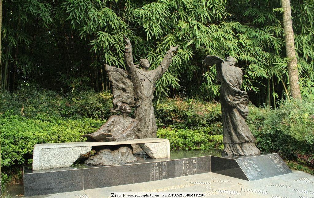 公园雕塑图片