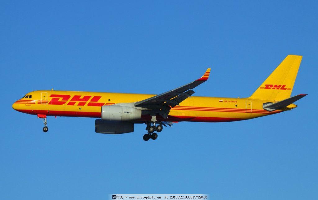 dhl货运飞机图片