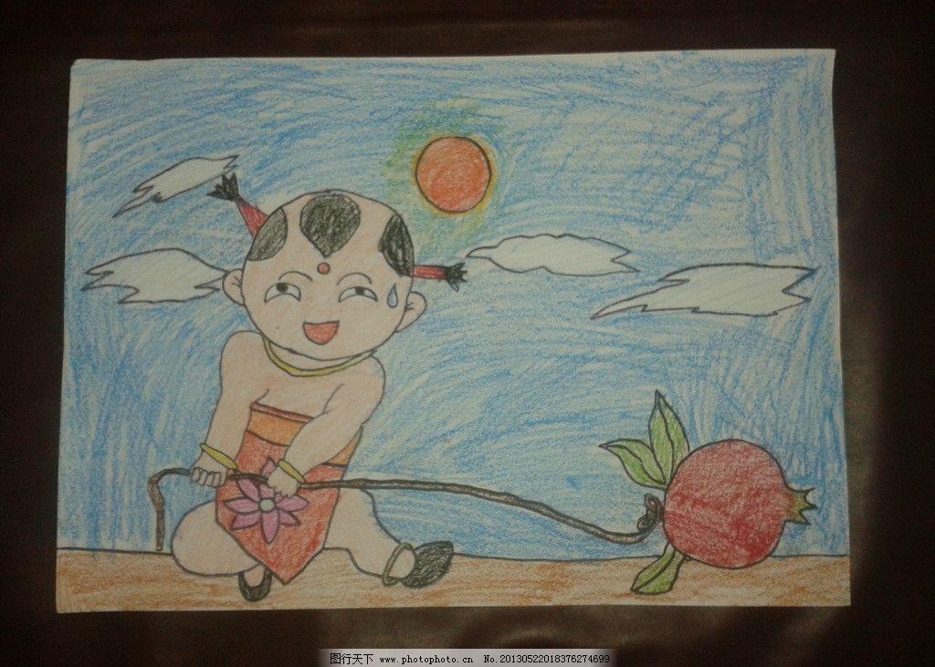 儿童画 原创 小朋友 石榴 天空 动漫人物 动漫动画 设计 72dpi jpg