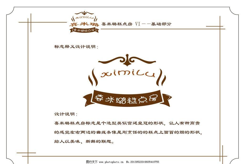 蛋糕店vi 蛋糕店 vi 基础部分 设计说明 加标志 企业logo标志 标识