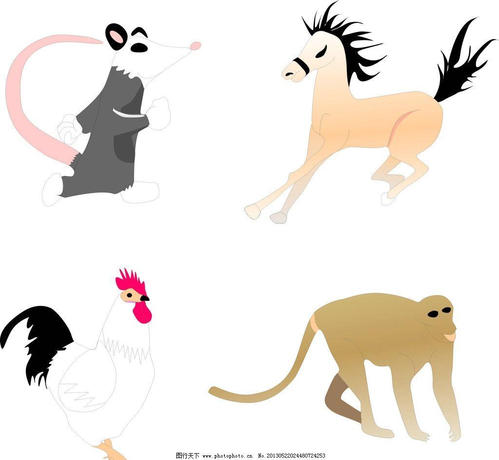 生肖动物 猴 马 鸡 老鼠 矢量动物 生物世界 野生动物 矢量 cdr