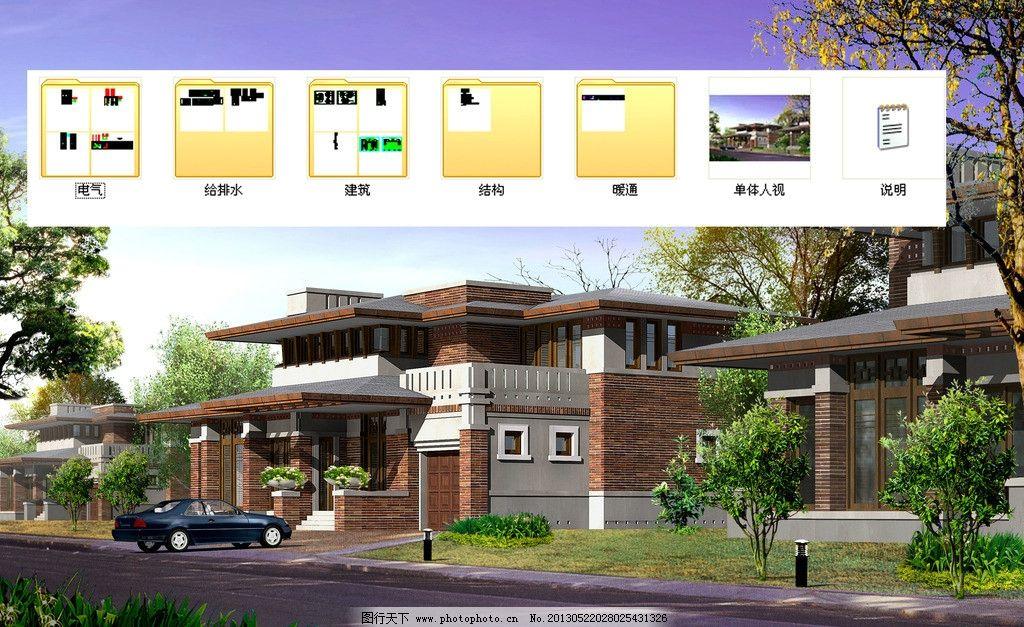别墅全套施工图含效果 建筑效果图 欧式别墅 别墅效果图 农村房屋