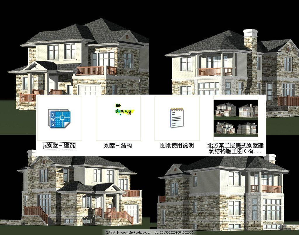 二层别墅施工图效果图图片,建筑效果图 欧式别墅 别墅
