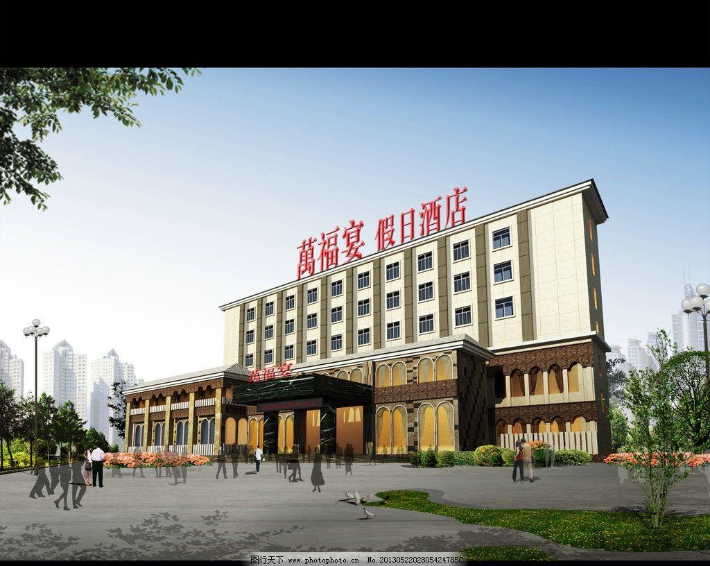 建筑外立面效果图 建筑外景 酒店外立面 宾馆效果图 源文件