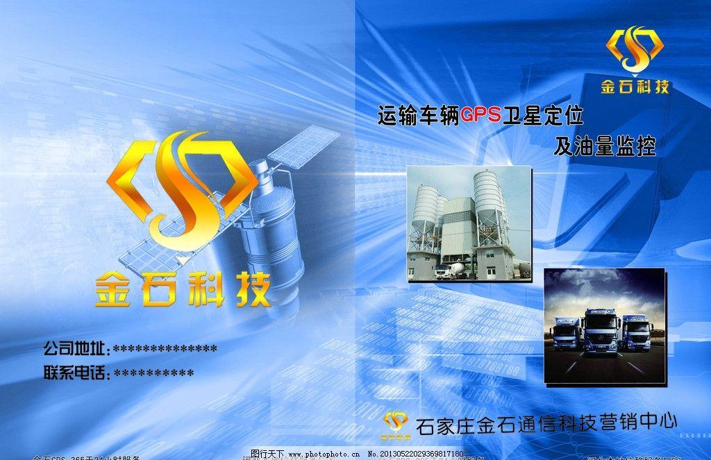 科技单页 金石科技 科技类 油量监控 宣传单 广告设计模板 源文件