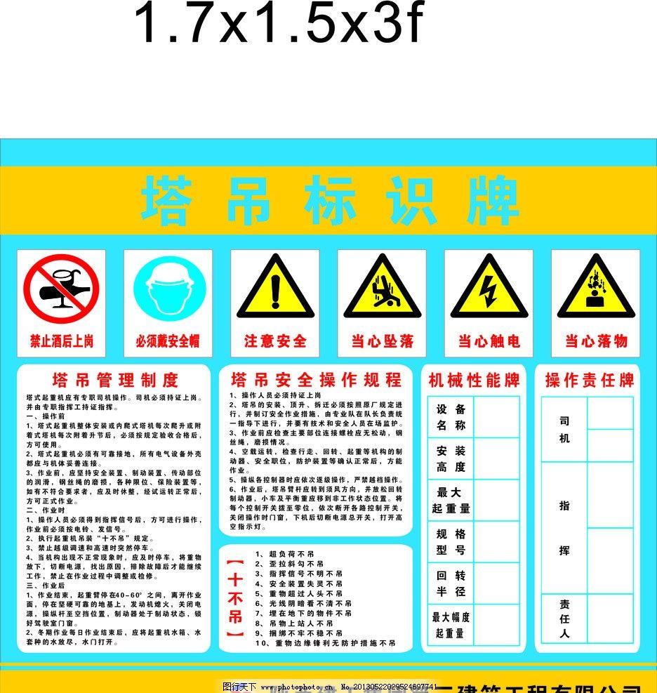 塔吊标识牌 标识牌 塔吊 陕三建标牌 指示牌 广告设计 矢量 cdr