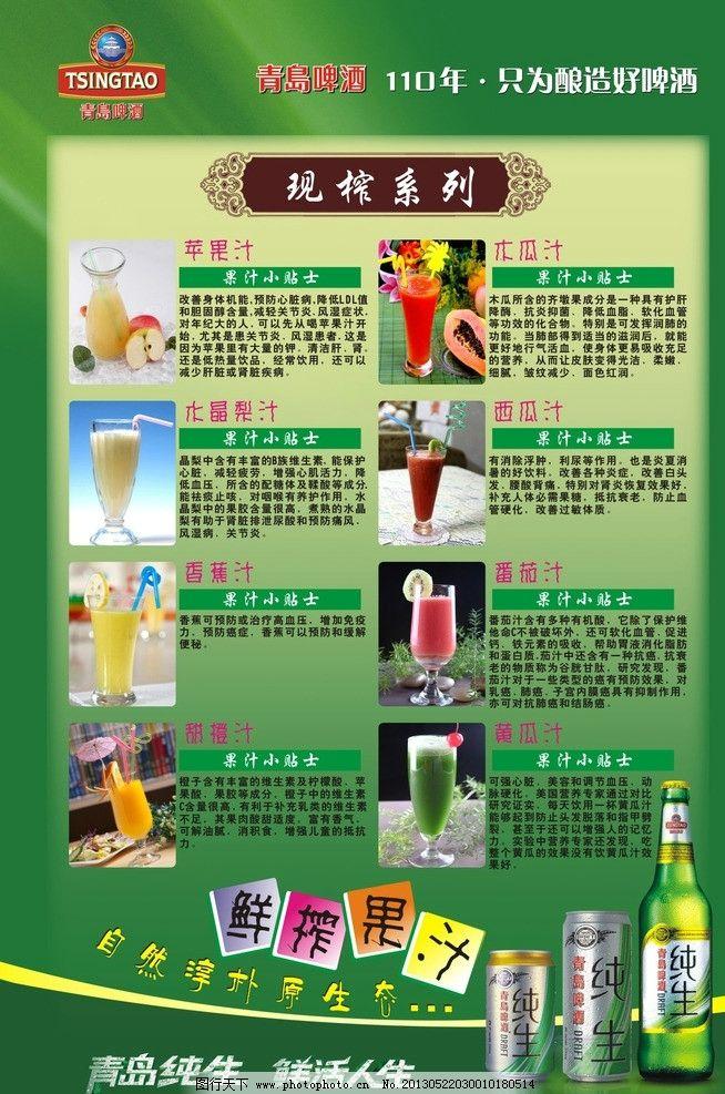 甜橙汁 橙汁 黄瓜汁 青岛啤酒 青岛标志 青岛纯生 绿底 啤酒 果汁菜单