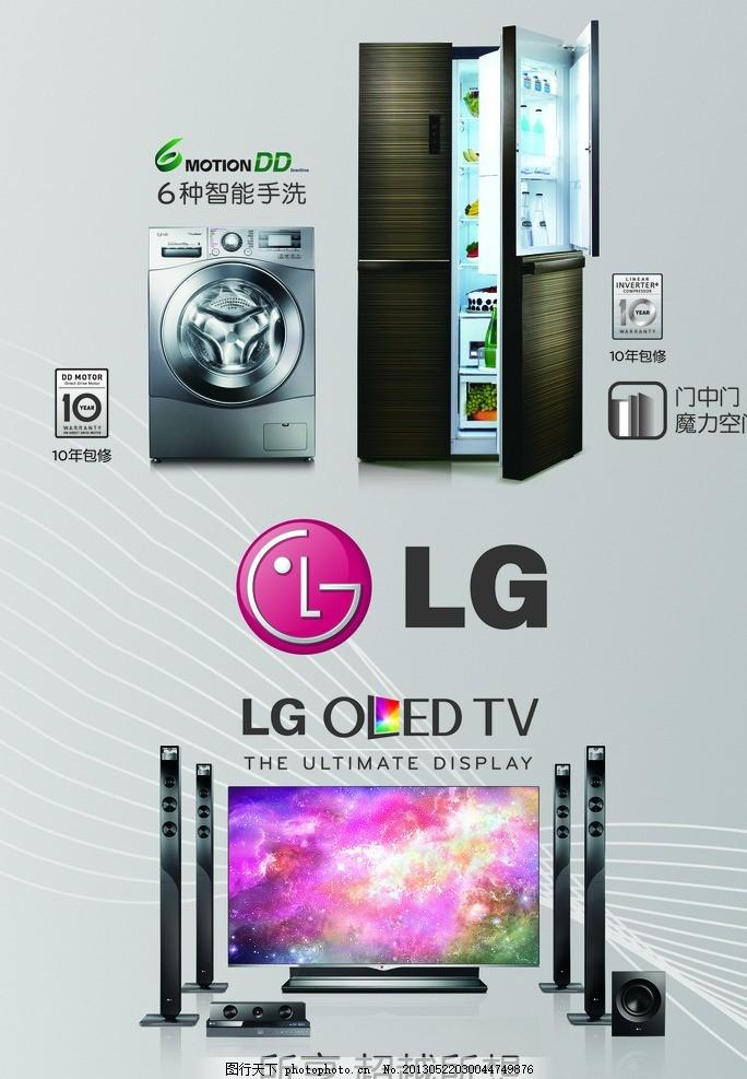 lg全产品画面 冰箱 彩电 洗衣机 广告设计模板 源文件图片