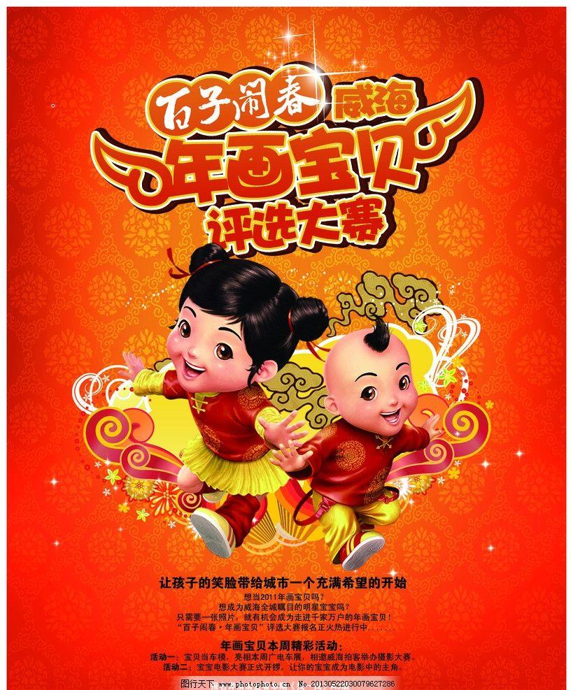 儿童手绘的表现春节喜庆的图画