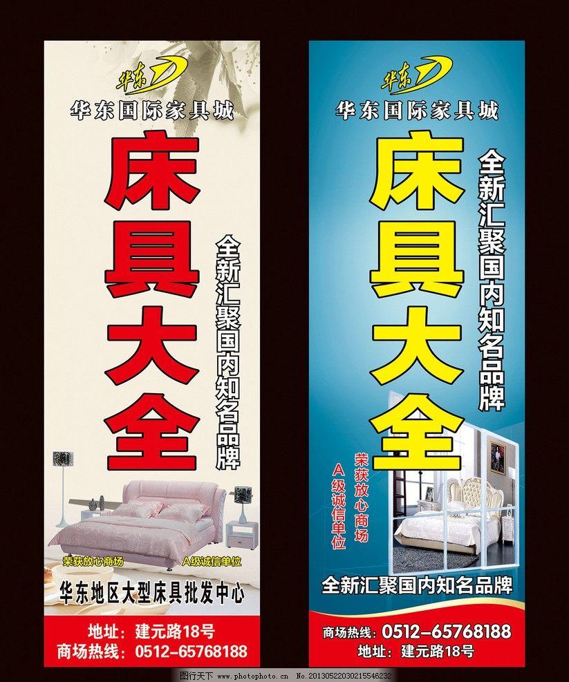 家具喷绘图片_展板模板_广告设计_图行天下图库
