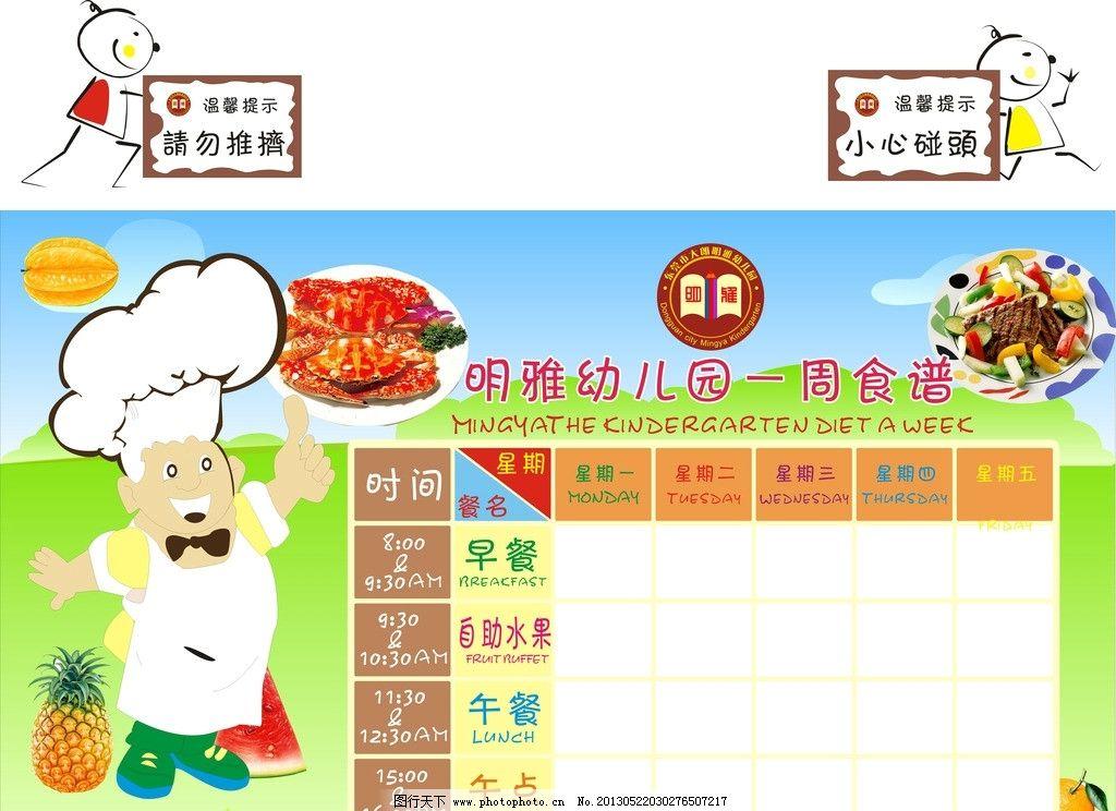 幼儿食谱 幼儿园食谱 食谱 幼儿园食谱安排表 菜单 小心碰头 请勿推挤