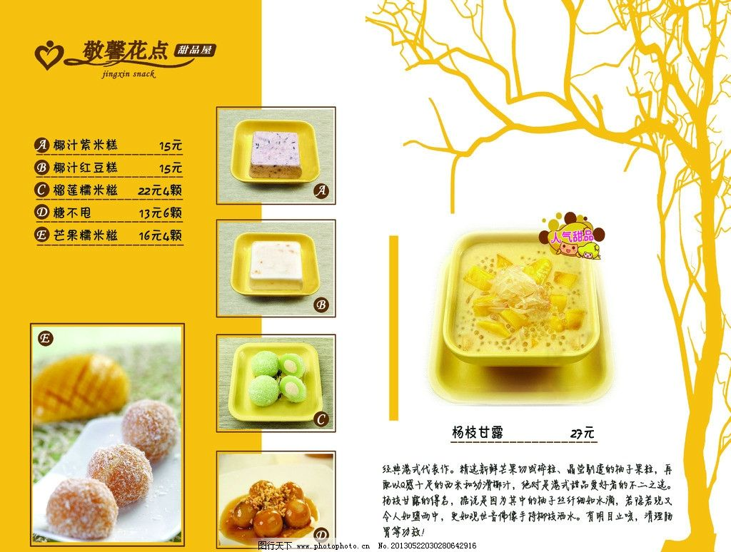 甜品图片_展板模板_广告设计_图行天下图库