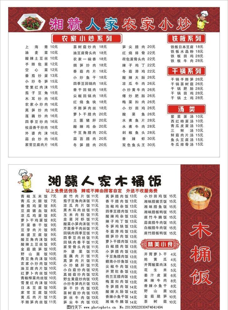 菜单 pvc菜单 点菜单 湘赣人家 木桶饭 卡通厨师 福 福到了 花纹 菜单