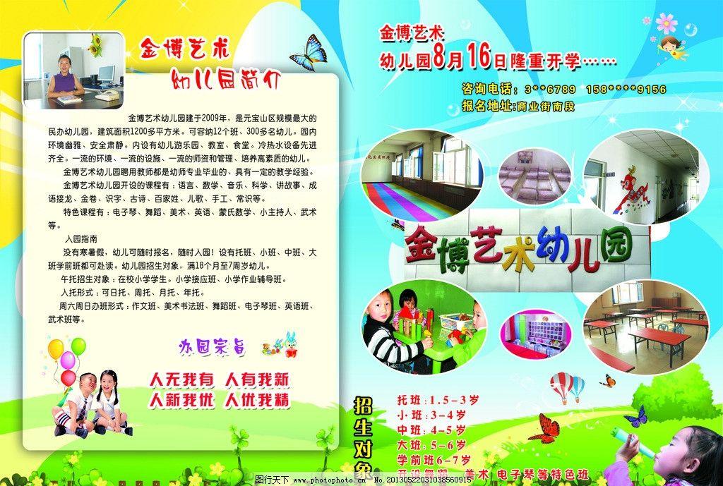 幼儿园招生 招生 幼儿园      儿童      画板 绿色 其他模版 广告