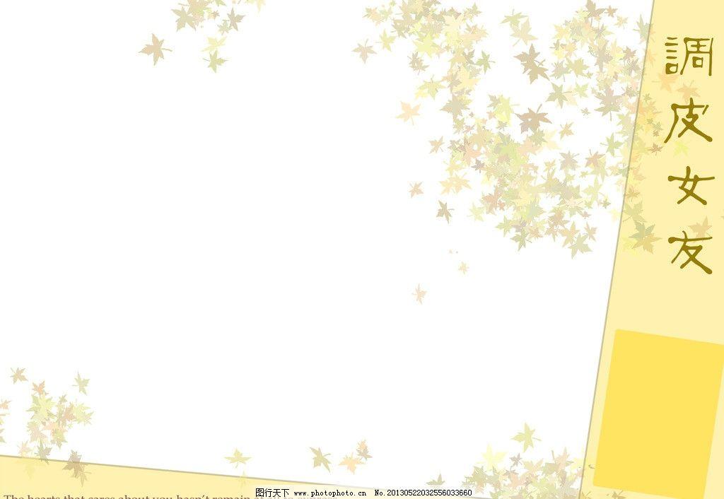 宝宝相册 相册模板 宝宝 底纹 调皮女女 相框模板 摄影模板 源文件 20