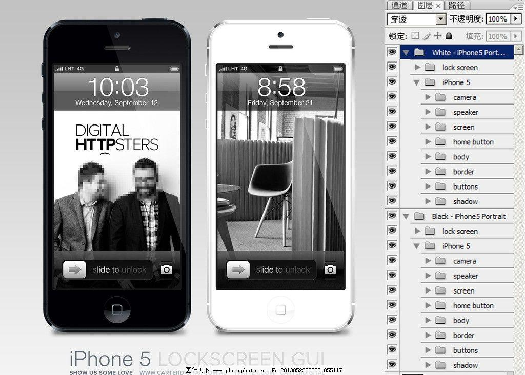 苹果手机 iphone5 手机图片精修 手机分层图 源文件 素材 psd分层素材