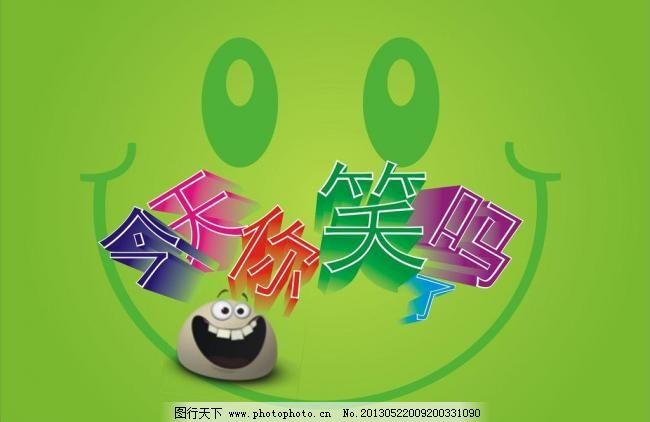 其他设计 笑脸 笑容 笑容矢量素材 笑容模板下载 笑容 立体字 笑脸