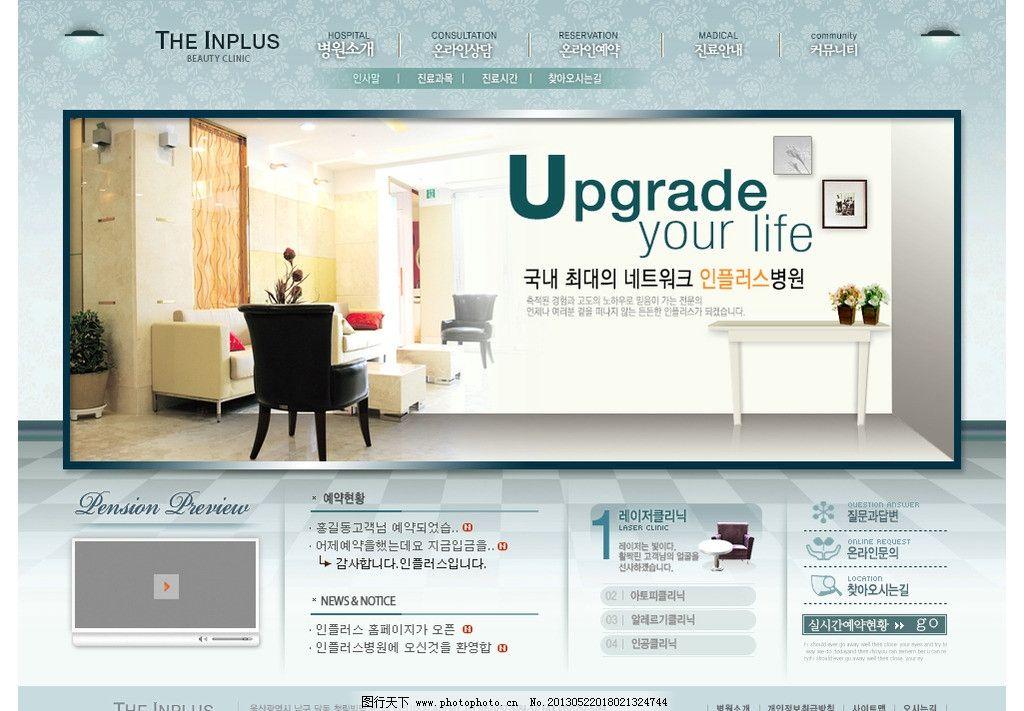 房地产企业网站网页设计图片