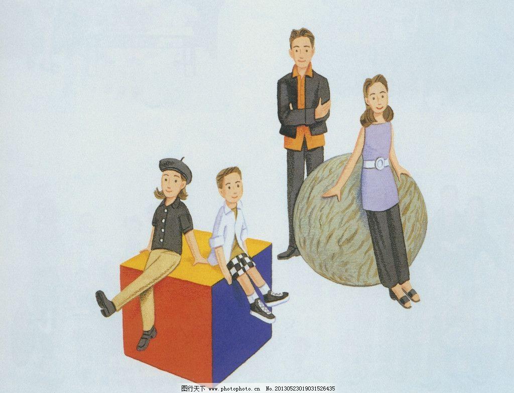 插画 人物 一家人 家庭 正方体 球体 父母孩子 手绘 绘画书法 文化