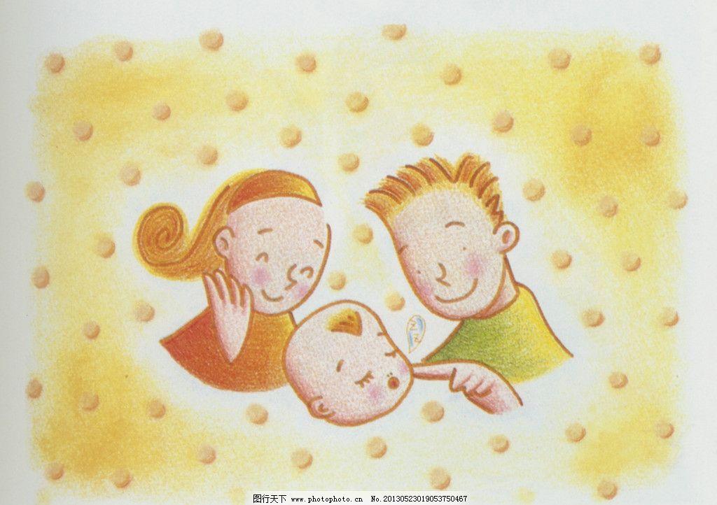 插画 宝宝 一家人 幸福 夫妻 绘画书法 文化艺术 设计 300dpi tif