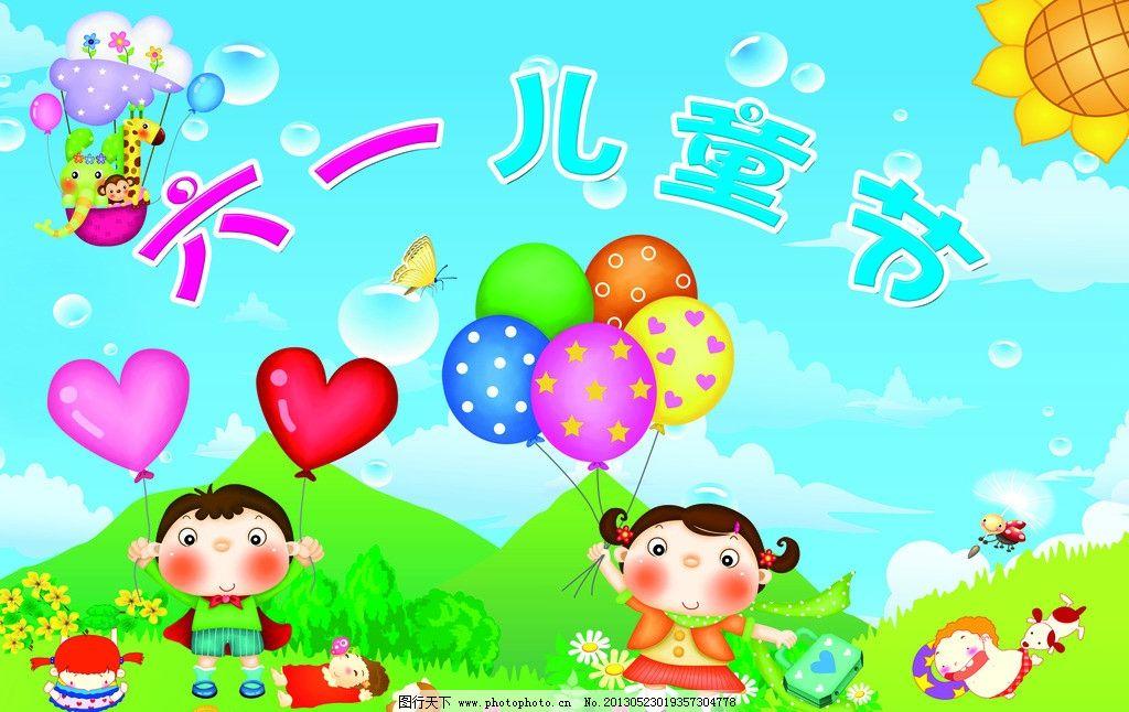六一儿童节 六一 儿童节 蓝天 绿地 小朋友 太阳 童话 动物 气球 节日