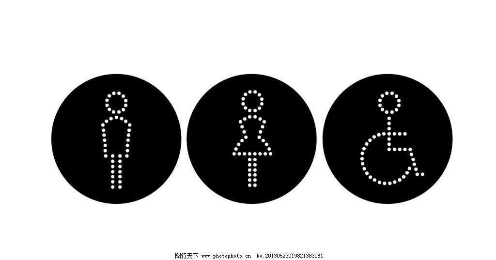 洗手间标识 卫生间 厕所 标示 标志 矢量 图标 高档 标识标志图标