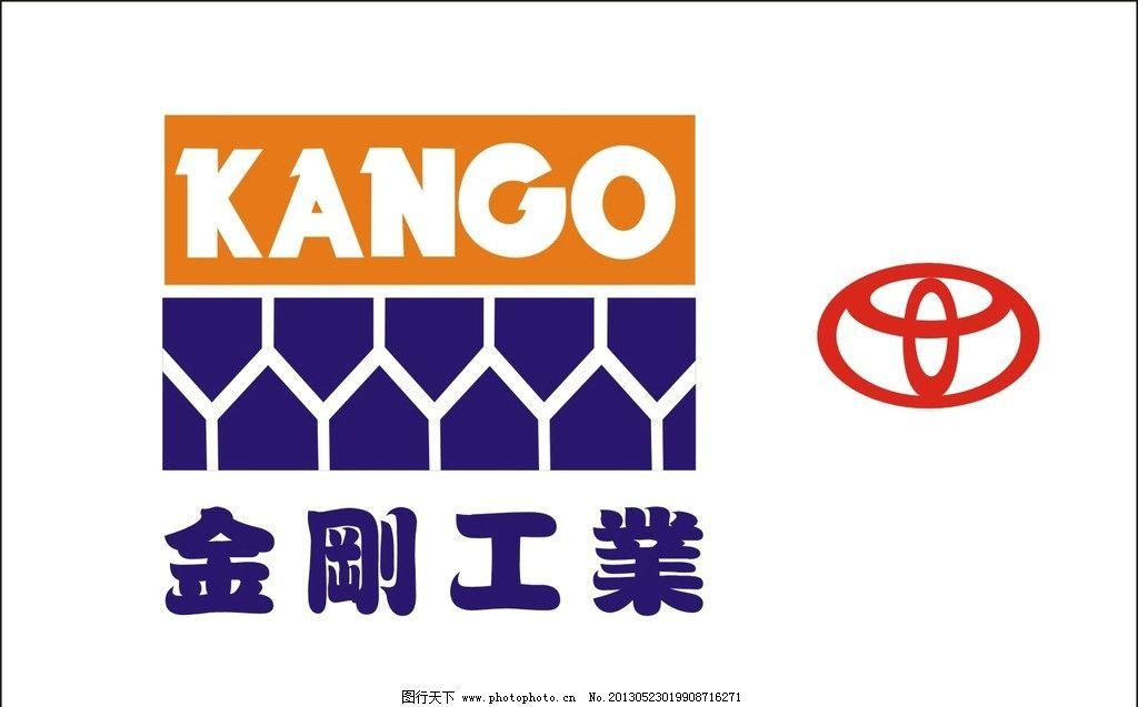 金刚工业 标志 丰田 汽车标志 标识标志图标 矢量
