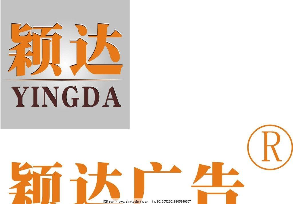 广告标识 广告行业 颖达 橙色 发光 注册 企业logo标志 标识标志图标图片