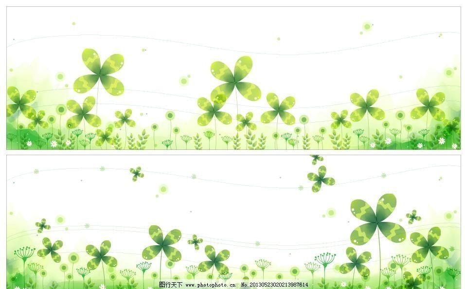 时尚花纹 四叶草图片