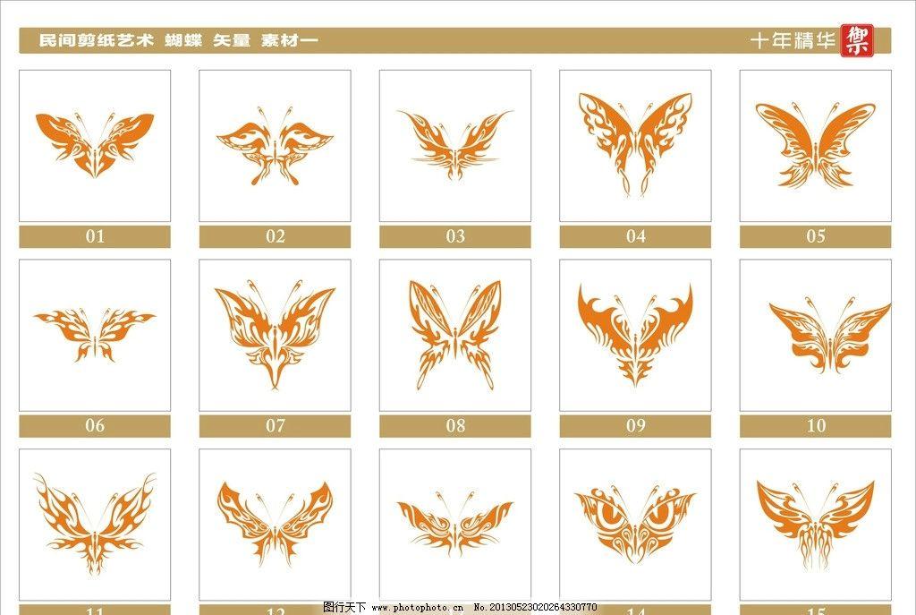 蝴蝶剪纸边框素材