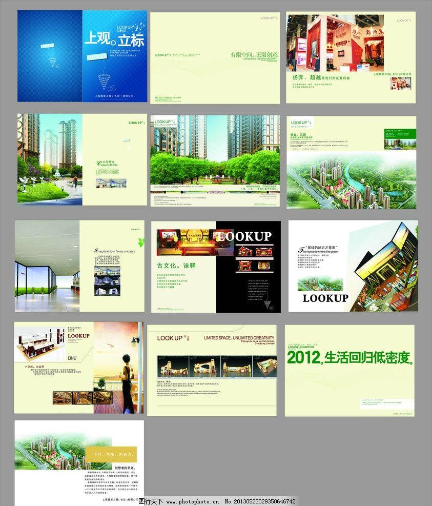 展览工程公司宣传画册图片_画册设计_广告设计_图行