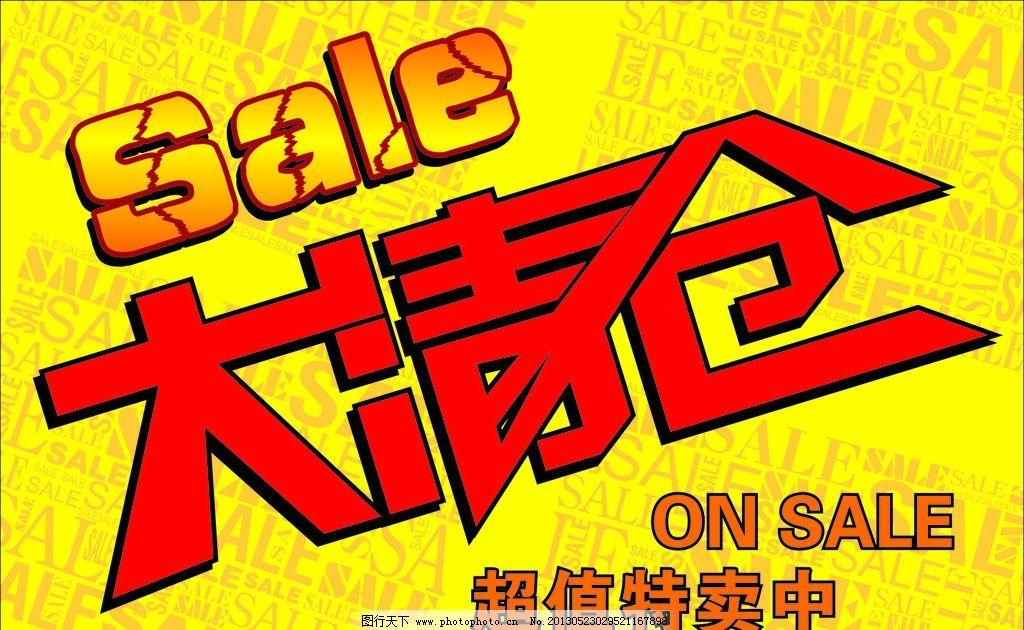 大减价_大清仓 超值 特卖中 优惠促销 大减价 周年庆 店庆 广告设计