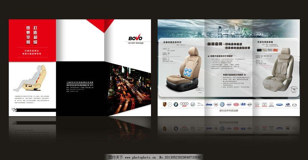 汽车用品 车载按摩垫 按摩笼统 科技背景 夜色 按摩器材 vi设计 广告