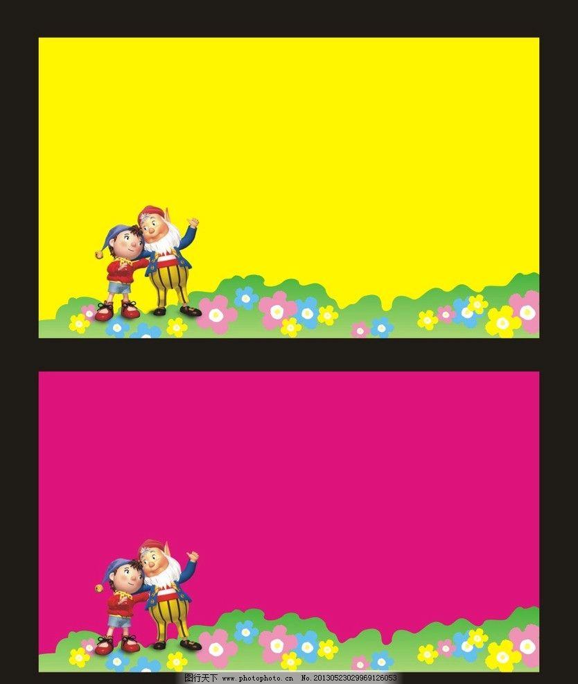 名片卡片设计 儿童 名片 卡片 设计 红黄 名片卡片 广告设计 矢量 cdr