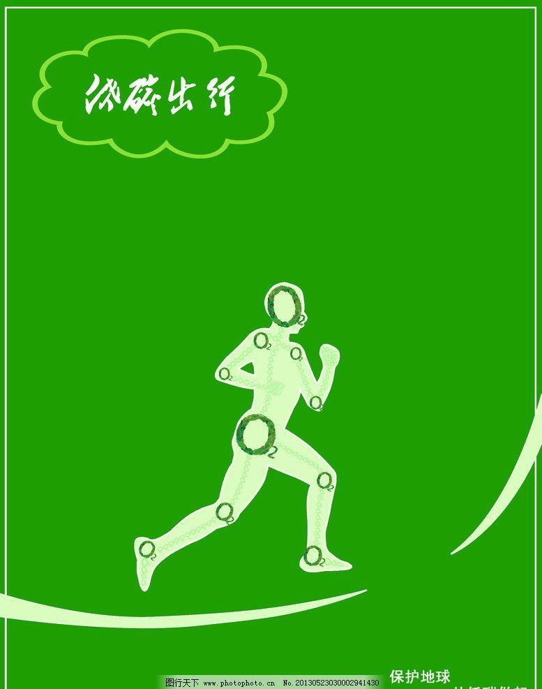 绿色出行 人 低碳出行 绿色 出行 海报设计 广告设计模板 源文件 300