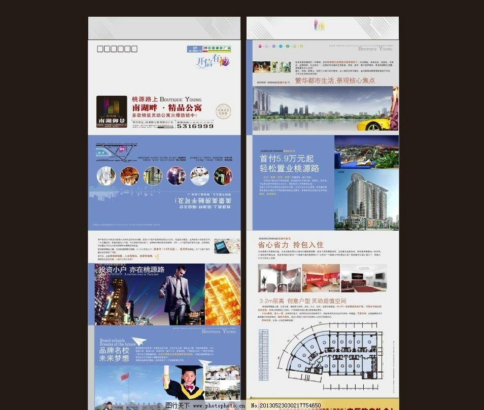 地产折页图片_展板模板_广告设计_图行天下图库