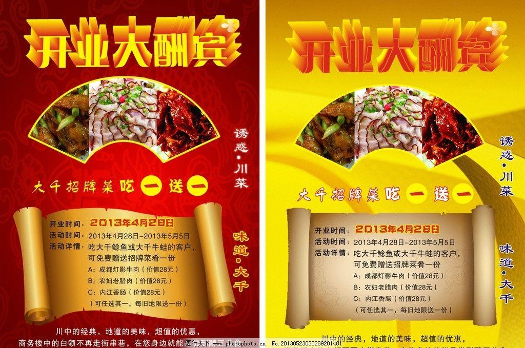 餐饮开业大酬宾宣传单图片图片