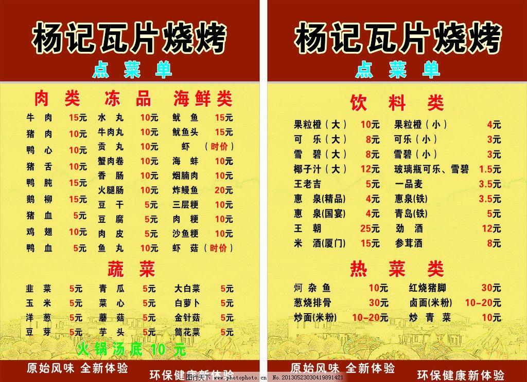 瓦片烧烤菜单 肉类 冻品 海鲜类 蔬菜 饮料类 热菜类 底纹 菜单菜谱