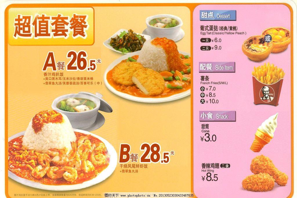 肯德基 点餐卡 黄色 粉色 套餐 鲜虾饭 猪扒饭 甜筒 薯条 蛋挞 菜单