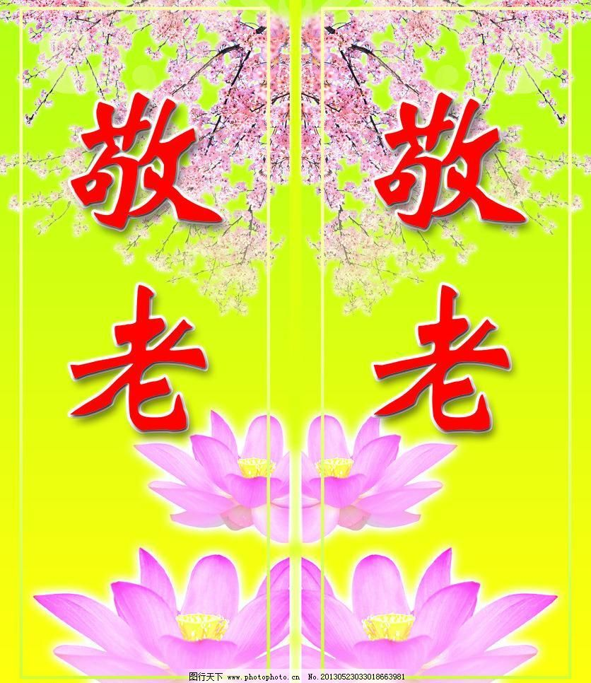 敬老宣传海报 花 荷花 宣传展版 公司宣传标语 敬老院 老人口号 关爱