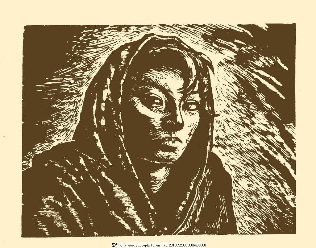 妇女头像 墨西哥版画选 美术 绘画 艺术 宣传画 黑白 装饰画
