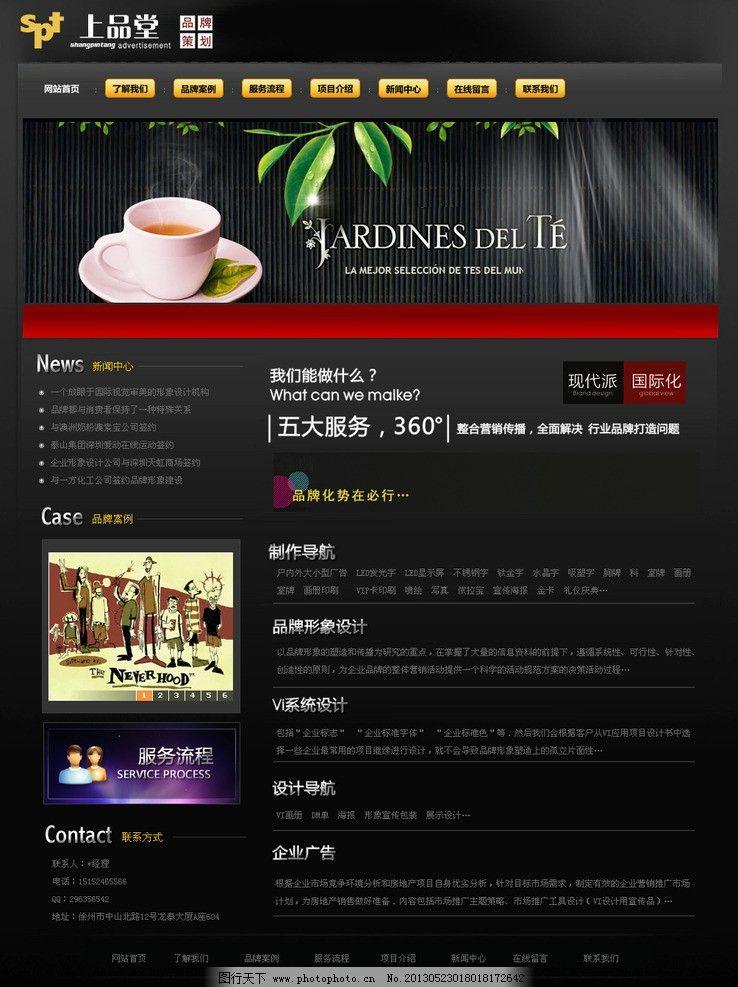 黑色网页设计图片