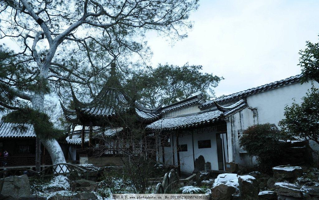 苏州园林 网师园 雪景 古典园林 树 园林建筑 建筑园林 摄影 300dpi