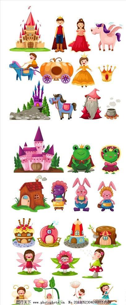童话故事人物场景 卡通 童话 可爱 王子 公主 青蛙 南瓜车 城堡 仙女