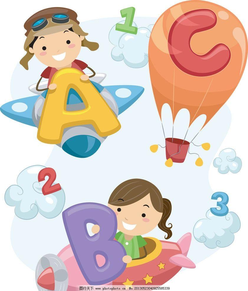 可爱 卡通 小孩 飞机 沙滩 儿童幼儿 矢量人物 矢量 eps
