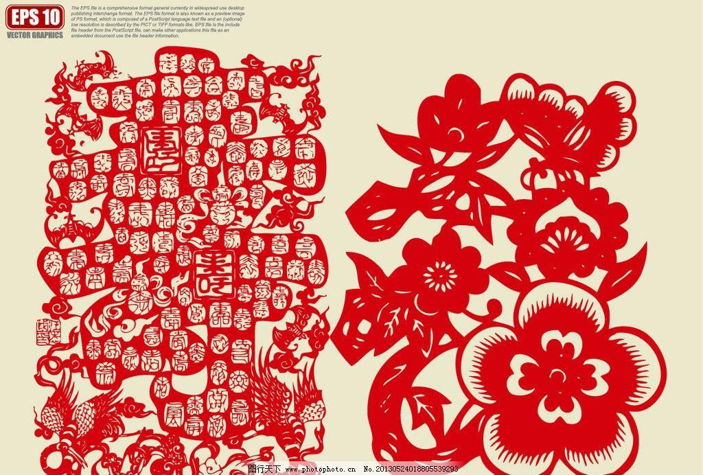 福寿剪纸 福字剪纸 寿字剪纸 百寿图 剪纸艺术 民俗剪纸 矢量