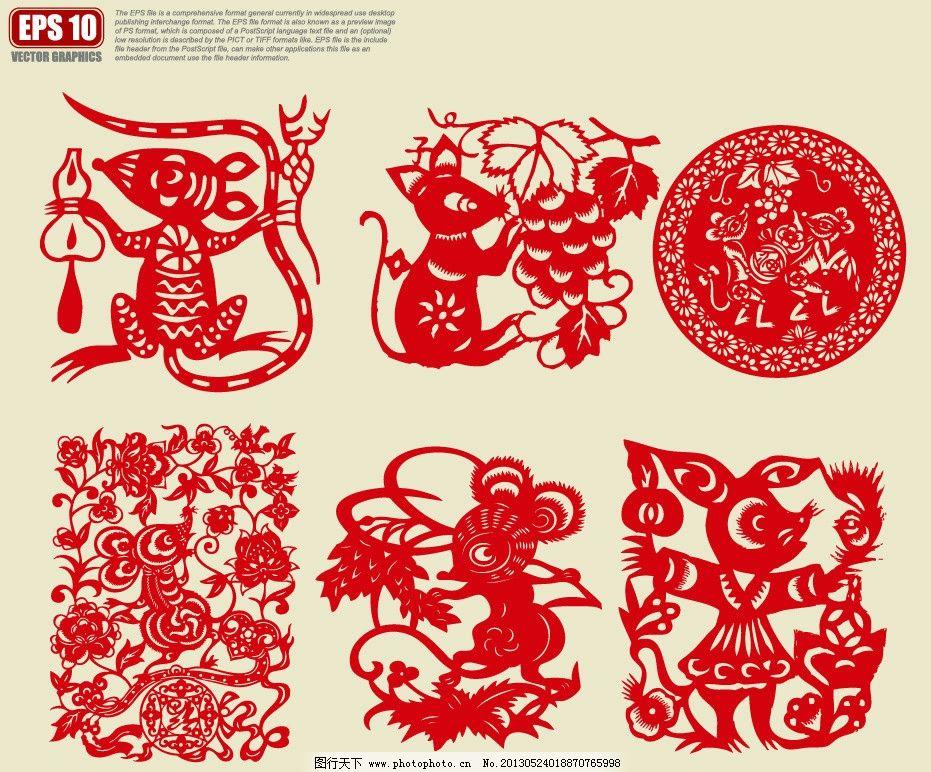 老鼠剪纸图案