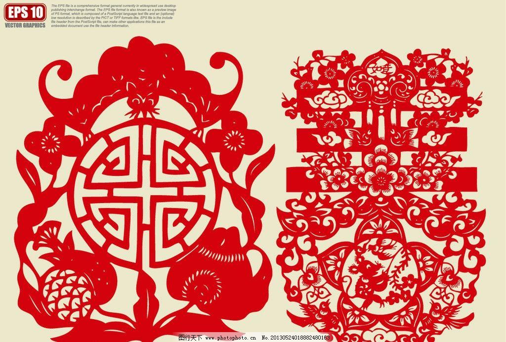 春节剪纸图片